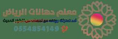 معلم دهانات وديكورات الرياض